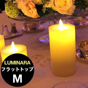 ルミナラLUMINARA[フラットトップキャンドルLM202-FIVMサイズ]タイマー付きLEDキャンドル!【あす楽対応】【送料無料】