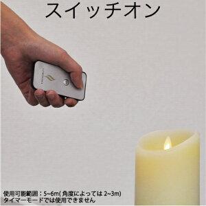 ルミナラLUMINARAPillarCandleルミナラピラーキャンドル用リモコン【あす楽対応】