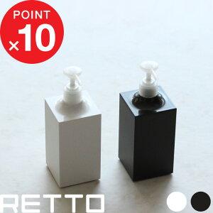 RETTO<レット—>ディスペンサー1個[ホワイト・ブラウン]DISPENSER/バスグッズ/浴室/ソープボトル/詰め替え/おしゃれ/ホテル【I'MD/IMD/アイムディー】