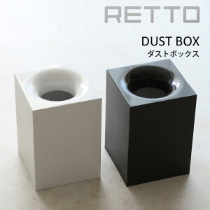 RETTO<レット—>ダストボックス1個[ホワイト・ブラウン]ごみばこ/ごみ箱/TRASHUBOX/ダストBOX/くずかご/浴室/洗面所/おしゃれ/ホテル【I'MD/IMD/アイムディー】