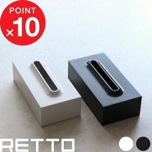 RETTO<レット—>ティッシュケース1個[ホワイト・ブラウン]テッシュボックス/ティッシュいれ/浴室/洗面所/おしゃれ/ホテル【I'MD/IMD/アイムディー】
