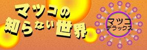 「へ〜!おもしろ〜い♪」かつお節をフリフリ〜♪シャカシャカ〜♪美味しい!3/10(火)TBS「マ...