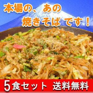 《富士宮の老舗製麺屋の焼きそば》〈5食入り〉マルモ食品 やきそば 簡単調理 富士宮焼きそば 富士宮やきそば バーベキュー お取り寄せグルメ