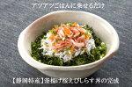 桜えびしらす静岡海鮮丼おいしいセット送料無料御歳暮ひな祭り
