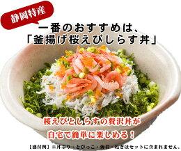 釜揚げ桜えびしらすセットお祝い内祝い送料無料包装