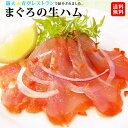 《まぐろの生ハム1本》〈カルパッチョドレッシング付〉静岡 送料無料 海鮮珍味 所