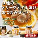 《3種のオリーブオイル漬け おつまみセット》送料無料 お試し価格 いか...