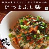 《うなぎひつまぶし膳 》送料無料 ネコポス 〈2袋セット〉簡単ご飯に混ぜるだけ!