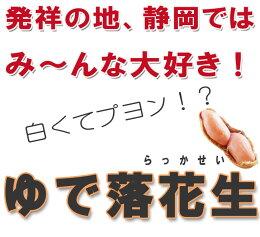 ゆで落花生静岡県富士市うす塩ゆでらっかせい