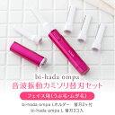送料無料 音波振動カミソリ bi-hada ompa 替刃 ...