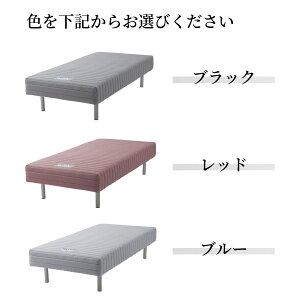 〜フランスベッドの脚付きマットレス〜FB-KSサイズ(シングル)