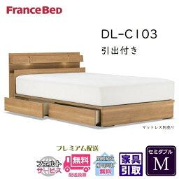 フランスベッド ベッドフレーム DL-C103 DR【送料・開梱設置無料】セミダブル 引出付き M