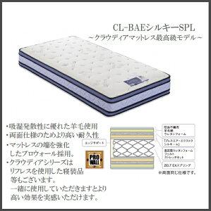 フランスベッドマットレスクラウディアCL-BAEシルキーDLXSサイズ(シングル)