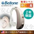耳かけ補聴器 ベルトーン耳かけタイプ【デジタル補聴器】turn(ターン) BTE 75 グレー (中度から高度難聴者向け 耳かけデジタル補聴器) 製品型番:TURN75-GR