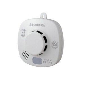 自立コム無線連動式親器(煙式)製品型番:SS-2LRH-10