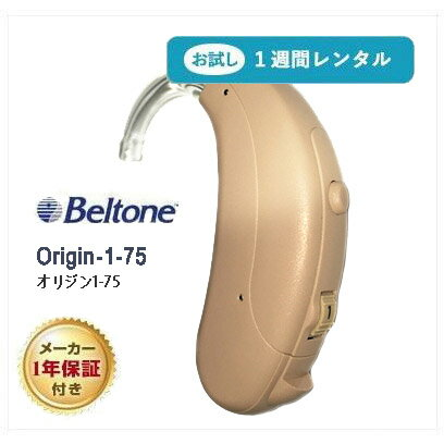 【レンタル補聴器】ベルトーン 耳かけタイプ デジタル補聴器 Origin-1 75 ベージュ【fy16REN07】
