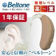 【今だけ!補聴器乾燥ケース付】耳かけ補聴器 ベルトーン耳かけタイプ【デジタル補聴器】Origin-1(オリジン1)85 ベージュ (高度から重度難聴者向け 耳かけデジタル補聴器)