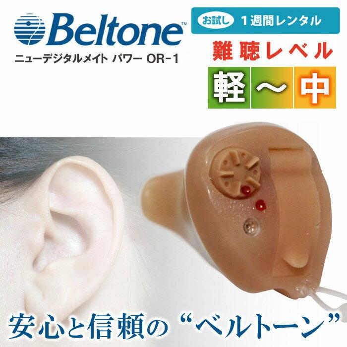 【レンタル】【耳穴】【補聴器】【集音器】【ベルトーン】小型耳穴タイプ【デジタル 補聴器】ニューデジタルメイト(軽度から中度難聴者向け耳穴 既製デジタル補聴器) NJH OR-1
