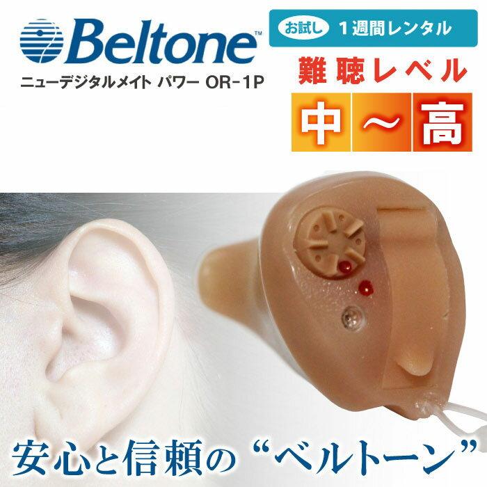 【レンタル】【耳穴】【補聴器】【集音器】【ベルトーン】小型耳穴タイプ 【デジタル 補聴器】ニューデジタルメイト パワー(中度から高度難聴者向け耳穴 既製デジタル補聴器) NJH OR-1P