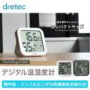 温湿度計 インフルエンザの危険度を表示 デジタル温湿度計 温度計...
