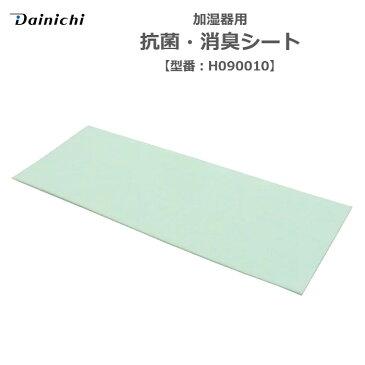 加湿器用 交換フィルター 抗菌・消臭シート 1枚 ダイニチ H090010