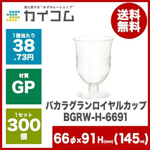 バカラグランロイヤルカップ BGRW-H-6691サイズ:66φ×91mm入数 : 300単価 : 38.23円(税抜)
