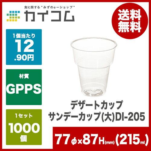 サンデーカップ(大)DI-205<br>サイズ:77φ×78mm(220cc)<br>入数 : 50<br>単価 :  14.33円(税抜)