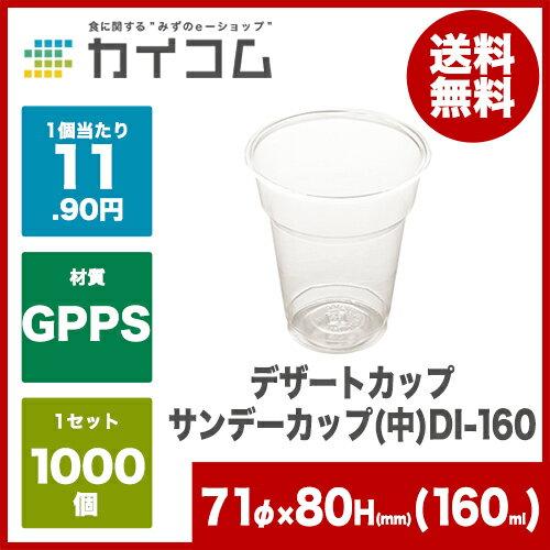 サンデーカップ(中)DI-160サイズ:71φ×80mm(160cc)入数 : 1000単価 : 11.9円(税抜)