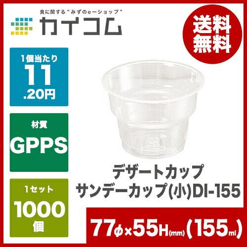 サンデーカップ(小)DI-155<br>サイズ:77φ×55mm(155cc)<br>入数 : 50<br>単価 :  11.44円(税抜)