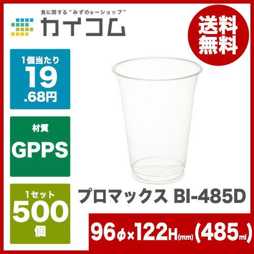 プラスチックカップ 使い捨て 業務用 コップ プラカップ プログラスBI-485Dサイズ : 96φ×122mm入数 : 500個単価 : 19.68円(税抜)