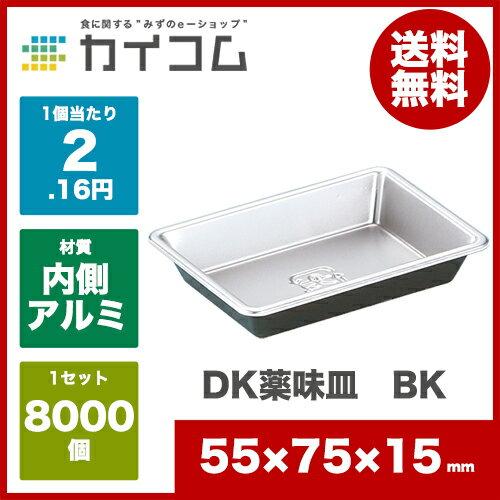 DX薬味皿<br>サイズ:55×75×15mm<br>入数 : 200<br>単価 :  2.11円(税抜)
