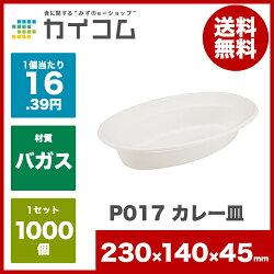 P017カレー皿サイズ:230×140×45mm入数:1000単価:16.39円(税抜)