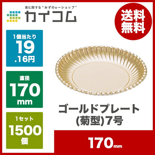 紙皿ゴールドプレート(菊型)7号サイズ : 170mm入数 : 1500単価 : 19.06円(税抜):業務用容器カイコム