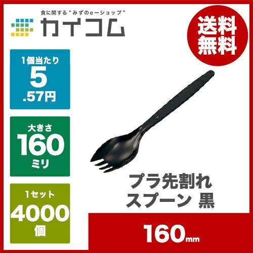 プラ先割れスプーン160 黒<br>サイズ:160mm<br>入数 : 4000<br>単価 :  5.54円(税抜)