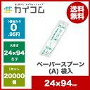 ペーパースプーン(A) 袋入サイズ : 24×94mm入数 : 20000単価 : 0.95円(税抜)プラスチック 使い捨て 業務用 カトラリー 個包装 デザート アイス かき氷 紙