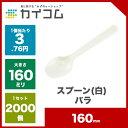 スプーン160(白) バラサイズ : 160mm入数 : 2000単価 : 3.76円(税抜)プラスチック 使い捨て 業務用 カトラリー バラ デザート アイス かき氷 カレー