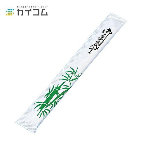 アスペン元禄完封箸(竹)<br>サイズ:8寸<br>入数 : 100<br>単価 :  2.6円(税抜)