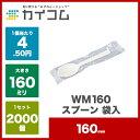 WM160スプーン 袋入サイズ : 160mm入数 : 2000単価 : 4.5円(税抜)プラスチック 使い捨て 業務用 カトラリー 個包装 デザート アイス かき氷 カレー