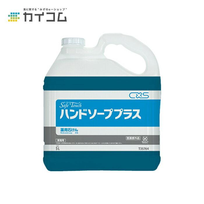 ハンドソープ・プラス 5L<br>サイズ:5L<br>入数 : 1<br>単価 :  3850円(税抜)