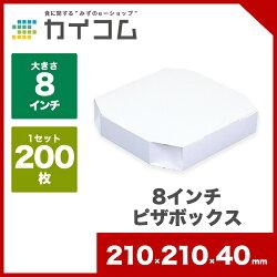 テイクアウト用ピザ箱8インチピザボックスサイズ:210×210×40mm入数:200単価:36.00円(税抜)店舗用業務用お持ち帰り用出前デリバリーピザケースピザBOX