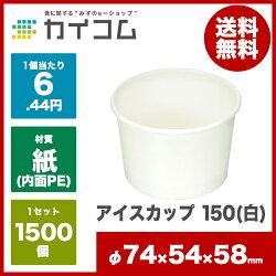 アイスカップ150(白)サイズ:74φ×54mm(150cc)入数:1500単価:6.44円(税抜)