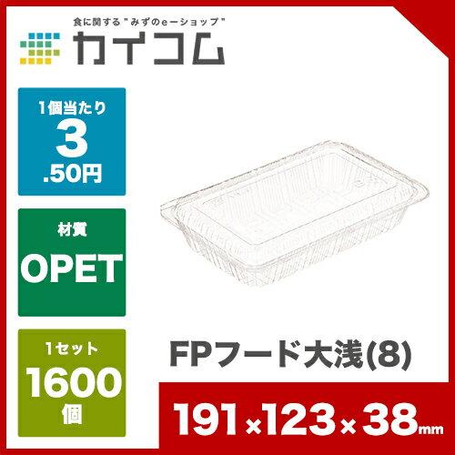 FPフード大浅(8)<br>サイズ:192×123×30/8mm<br>入数 : 100<br>単価 :  3.88円(税抜)