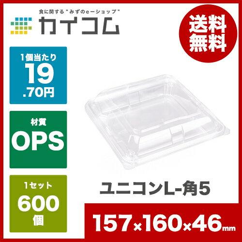 ユニコンL-角5サイズ:157×160×46mm入数 : 600単価 : 19.45円(税抜)