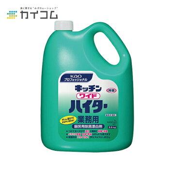 キッチンワイドハイター 業務用 3.5Kg 衣料用粉末酸素系漂白剤サイズ : 3.5kg入数 : 4単価 : 2375円(税抜)