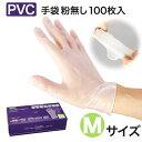 【在庫あり】 使い捨て PVC手袋 ビニール手袋 100枚 プラスチックグローブ(中厚手タイプ) PRIME 粉無 (M) サイズ : Mサイズ 入数 : 100 水野産業株式会社 PVC・・・