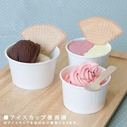 アイスクリームデザート使い捨て業務用アイスカップ150(白)サイズ:74φ×54mm(150cc)入数:1500単価:6.44円(税抜)
