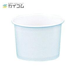 アイスカップ150(白)
