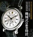銀座村松時計店 創業120周年記念 限定復刻 機械式自動巻腕時計 メンズ腕時計 宮内省 宮内庁御用達