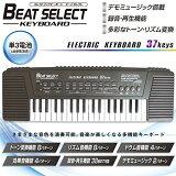 エレクトリックキーボードビートセレクト37鍵盤電子キーボード