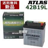 アトラス バッテリー[ATLAS] 42B19L [互換品:28B19L / 34B19L / 36B19L / 38B19L / 40B19L / 40B20L]【atlas カーバッテリー 価格】【おしゃれ おすすめ】 [CB99]